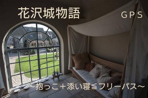 『花沢城物語~抱っこ+添い寝≦フリーパス~』 byGPS