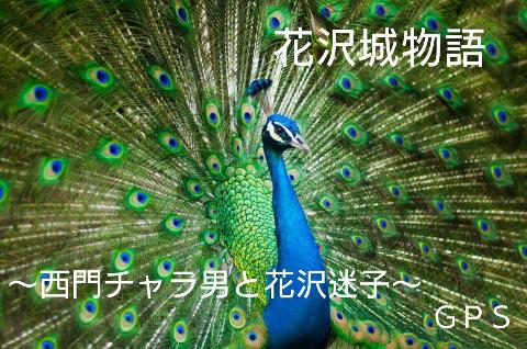 『花沢城物語~西門チャラ男と花沢迷子~』 byGPS