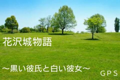 『花沢城物語~黒い彼氏と白い彼女~』 byGPS