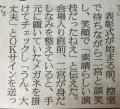 助演男優賞受賞の新聞記事