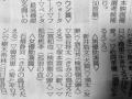 日本映画大賞