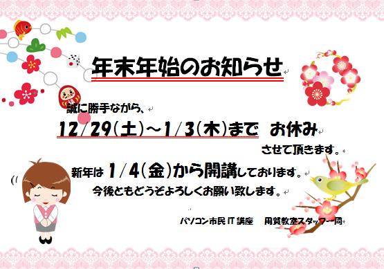 20181228oyasumi.png