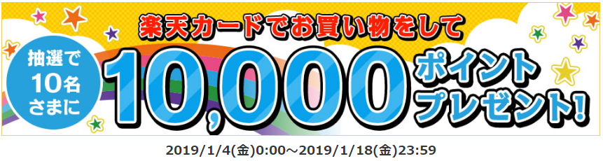 1万ポイント