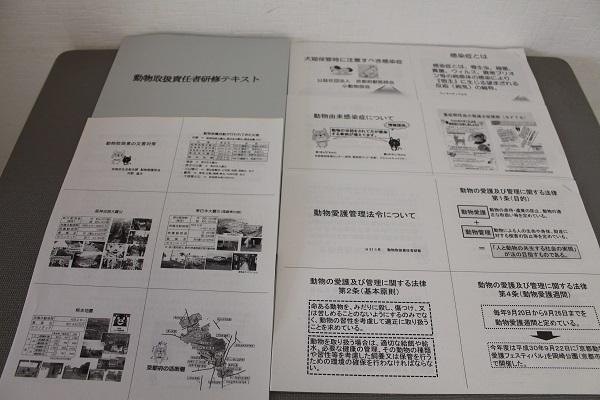 2019.01.27 動物取扱責任者研修-5