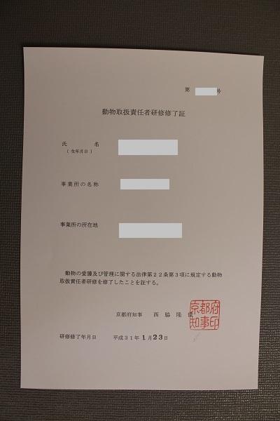 2019.01.27 動物取扱責任者研修-6