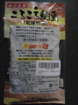茨城大豆乾燥納豆2