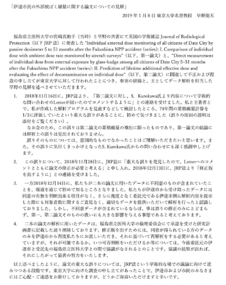 早野論文2