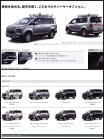 三菱新型デリカD:5 2019モデル予約用カタログ