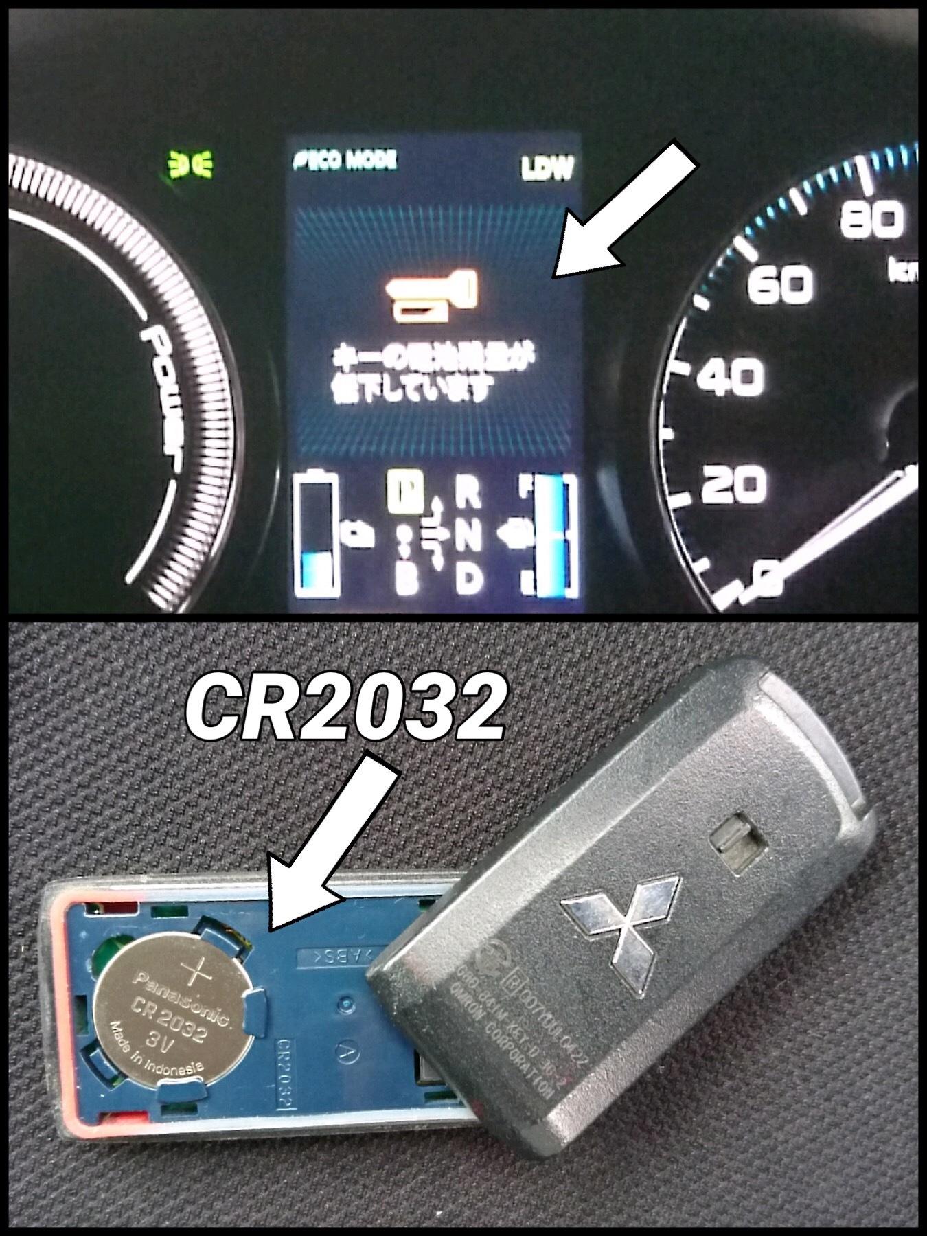 アウトランダーPHEV スマートキー電池切れ 電池交換
