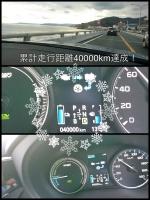アウトランダーPHEV累計走行距離40000km達成