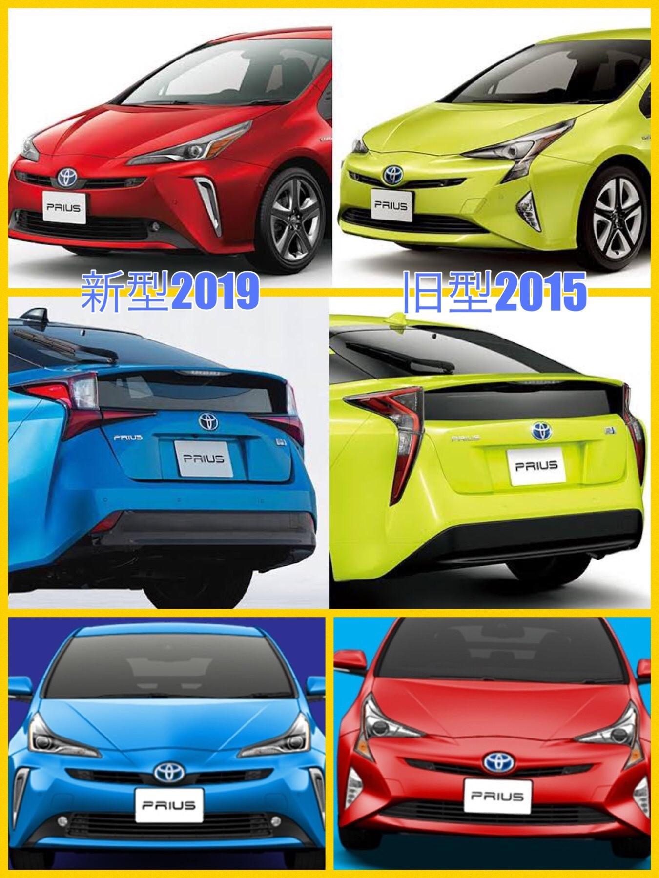 トヨタ プリウス マイナーチェンジ 新旧デザイン比較