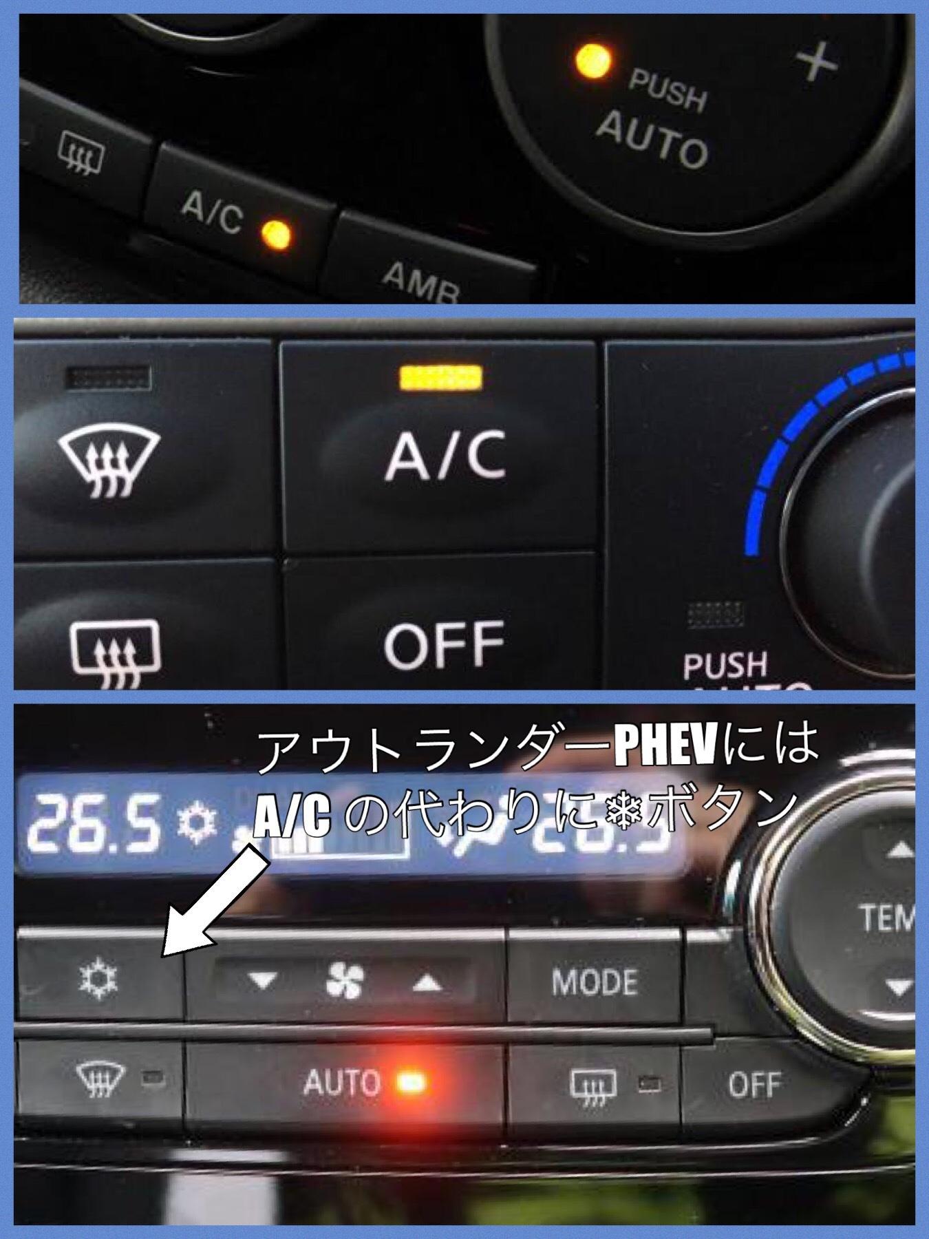 クルマのエアコン A/Cボタン