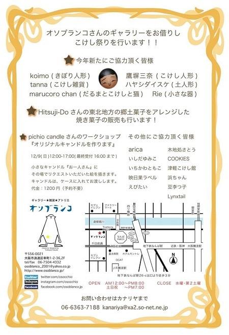 カナリヤこけし祭り2019_2