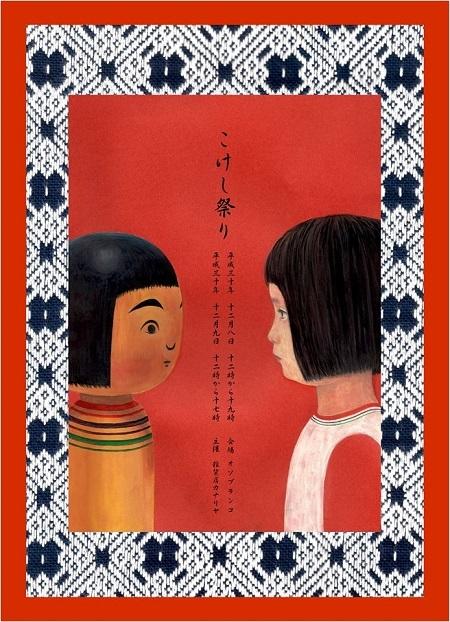 カナリヤこけし祭り2019_1