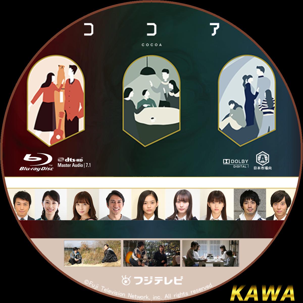 ココア(第30回ヤングシナリオ大賞) - かわらべ2
