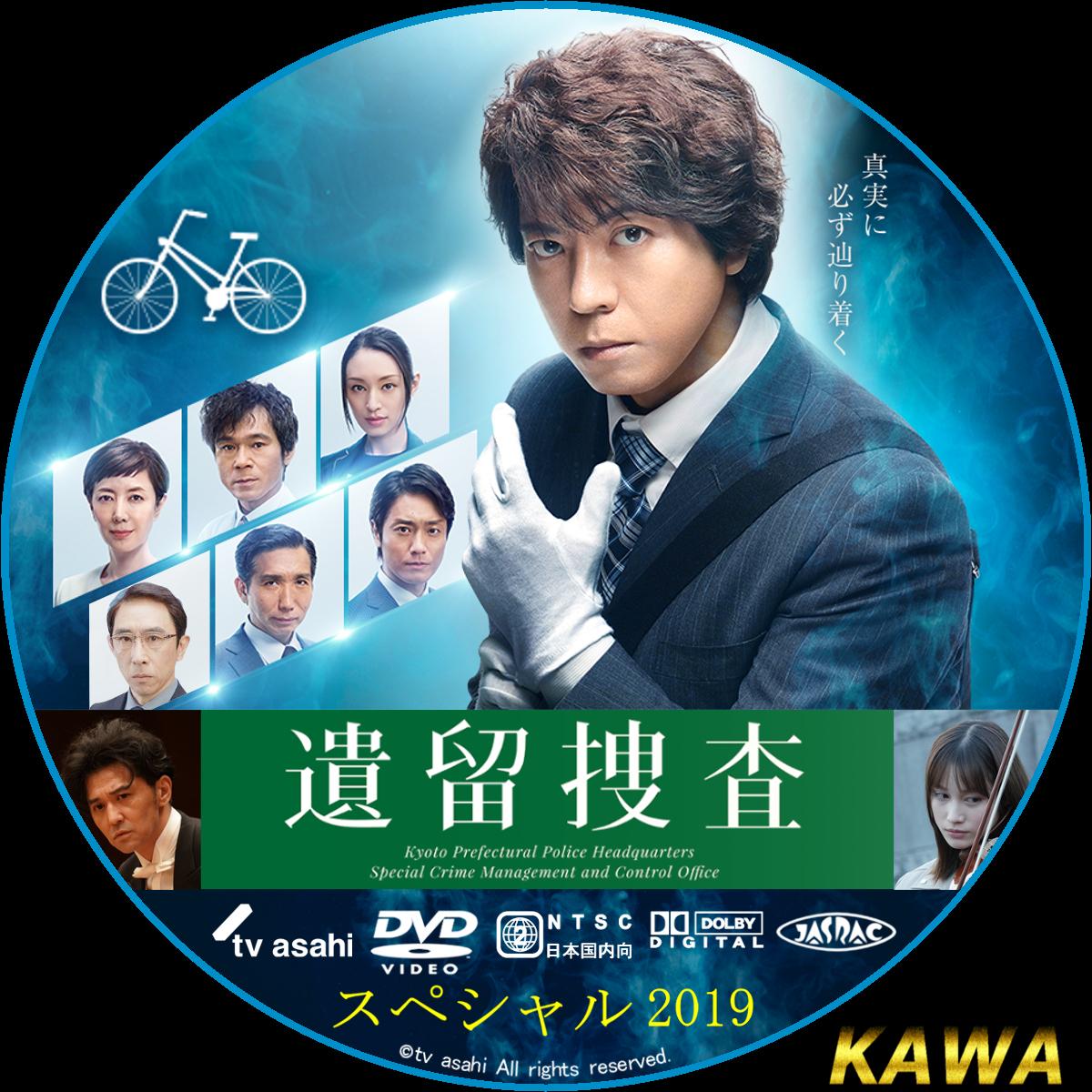遺留捜査スペシャル2019 - かわらべ2
