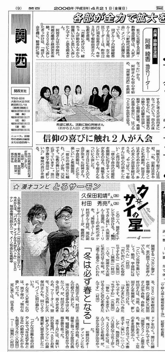 とろサーモン01_conv
