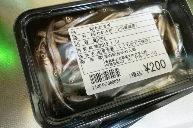wakasagi190113-001.jpg