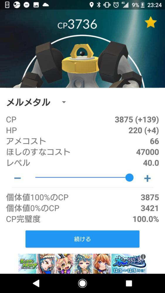 Screenshot_20181203-232429.jpg