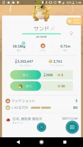 Screenshot_20181207-014341.png