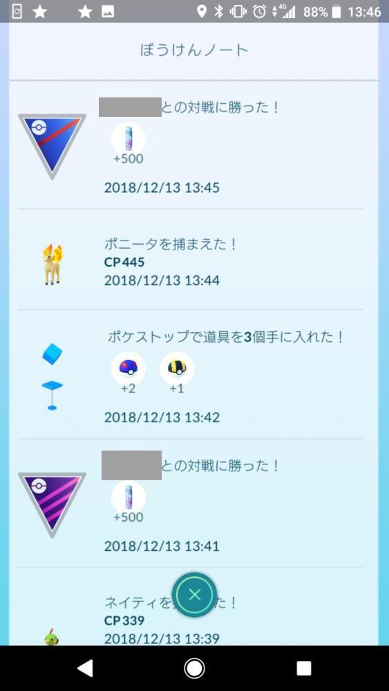 Screenshot_20181213-134604.jpg