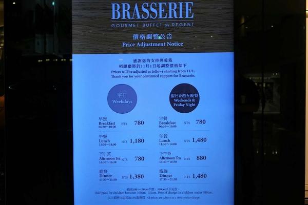 リージェントホテル台北・ブラッセリー