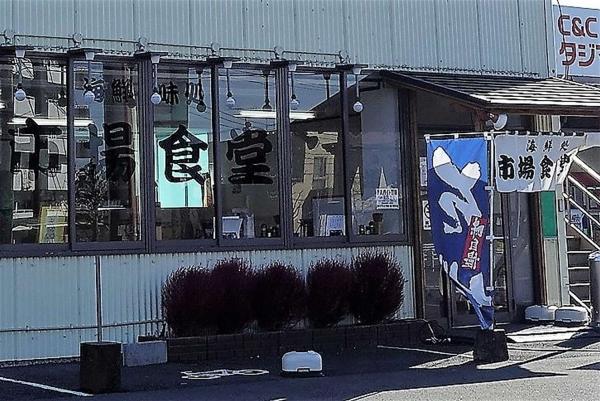 海鮮処 市場食堂