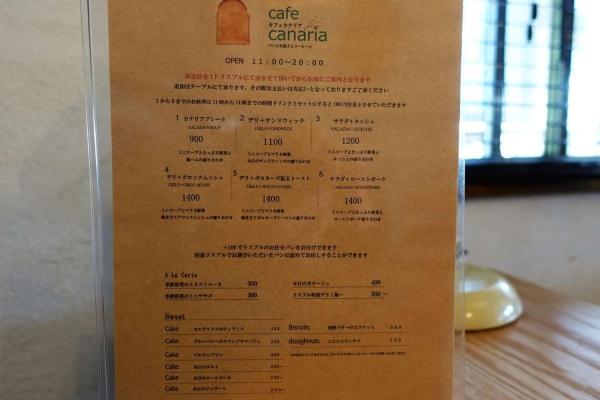 カフェ カナリア