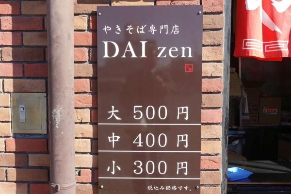 やきそば専門店 DAI zen