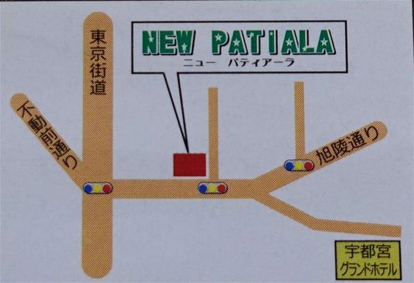 ニュー パティアーラ