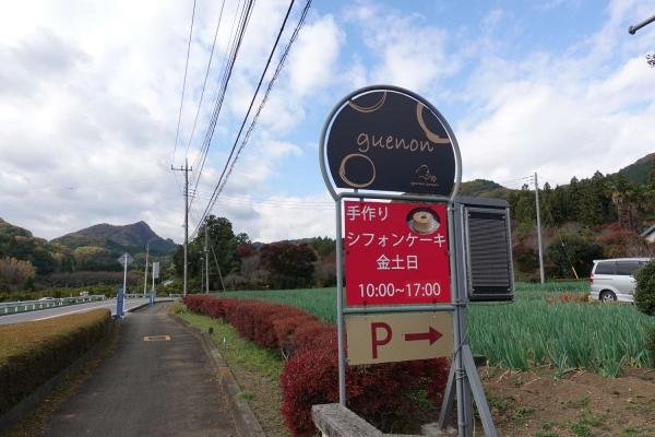無添加シフォンケーキ グノン(guenon)