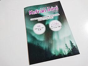 ケフラン20190105