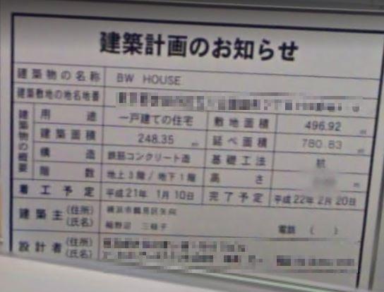 尾田栄一郎建築計画