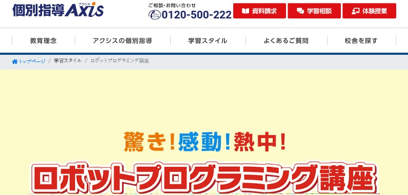 AXISのホームページTOP