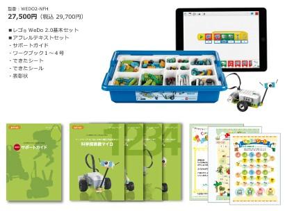 レゴ® WeDo 2.0 for home byアフレル