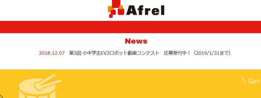 アフレルのロボットプログラミング