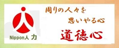 思いやる心Nippon人力