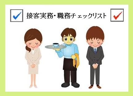 接客実務・職務チェックリスト1