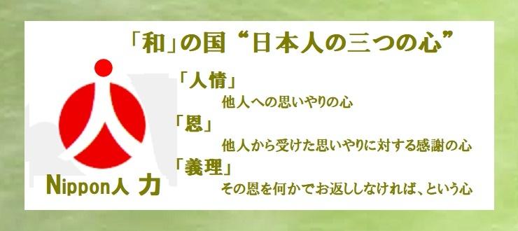 """「和」の国""""日本人の三つの心""""和紙"""