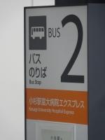 小杉駅富大病院エクスプレス
