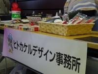おみやげ品フェア