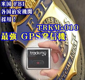 GPS発信機 購入 発見 リアルタイム 検索
