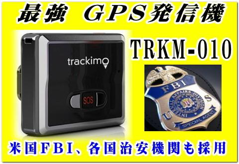 GPS発信機 購入 発見 リアルタイム スマホ 検索