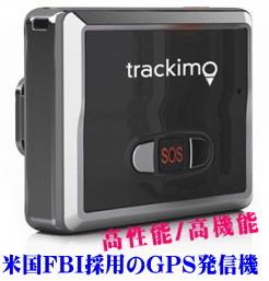 GPS発信機 超小型 購入 カバン