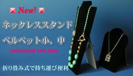 neckstandbannerblack.jpg