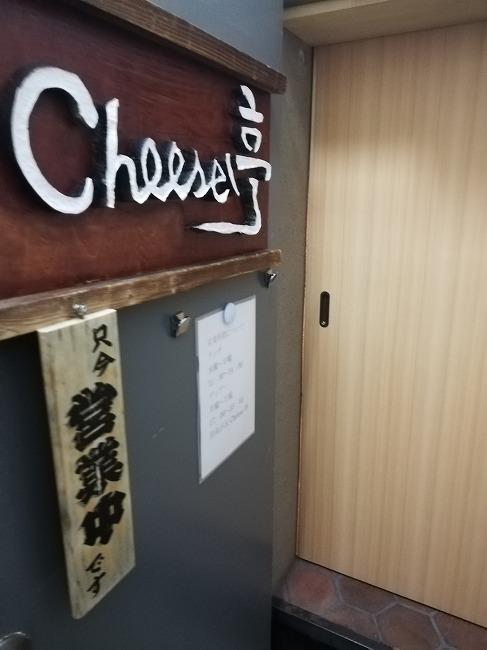 CHEESE亭