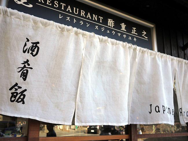 レストラン酢重正弘