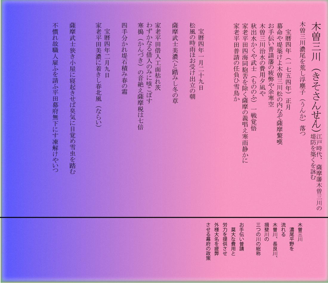 1satuma_kisosansen_haiku_pic.jpg