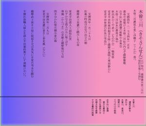 1俳句薩摩藩木曽三川