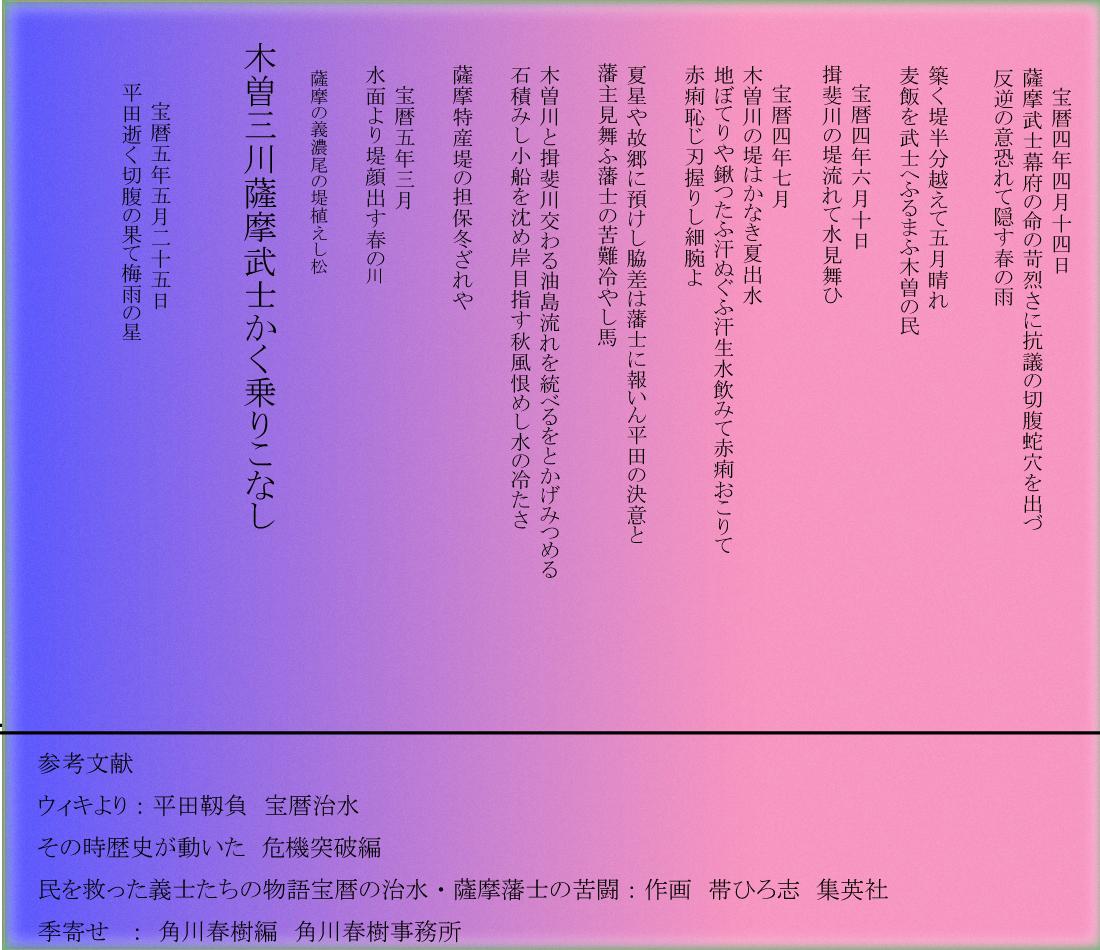 2satuma_kisosansen_haiku_pic.jpg